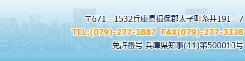 TEL:(079)-277-3887  FAX(079)-277-3338